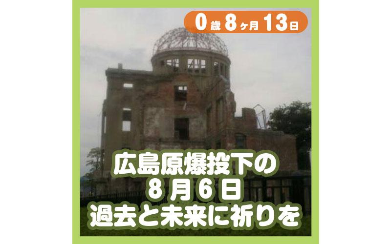 0-08-13_広島原爆投下の8月6日、過去と未来に祈りを_800