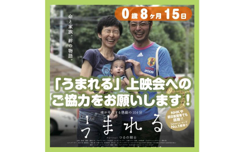 0-08-15_「うまれる」上映会へのご協力をお願いします!_800