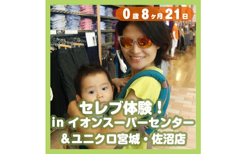 0-08-21_セレブ体験!in-イオンスーパーセンター&ユニクロ宮城・佐沼店_800