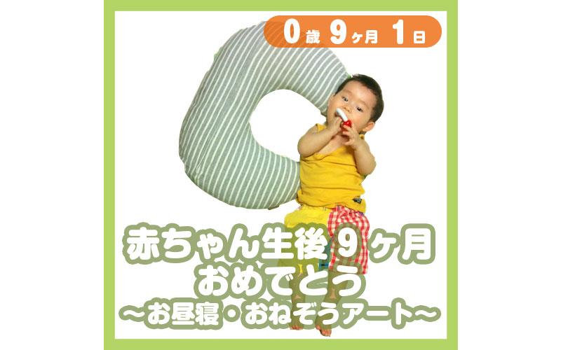 0-09-01_赤ちゃん生後9ヶ月、おめでとう〜お昼寝・おねぞうアート〜_800