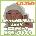 0-09-07_「赤ちゃんの顔が変わる」は本当だ!写真を並べて振り返ってみよう_500