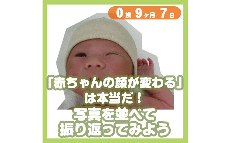 0-09-07_「赤ちゃんの顔が変わる」は本当だ!写真を並べて振り返ってみよう_800
