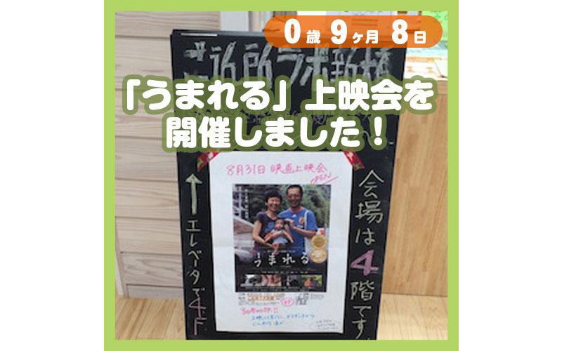 0-09-08_「うまれる」上映会を開催しました!_800