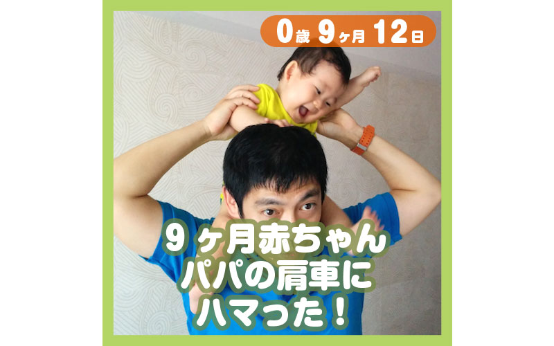 0-09-12_9ヶ月赤ちゃん、パパの肩車にハマった!_800
