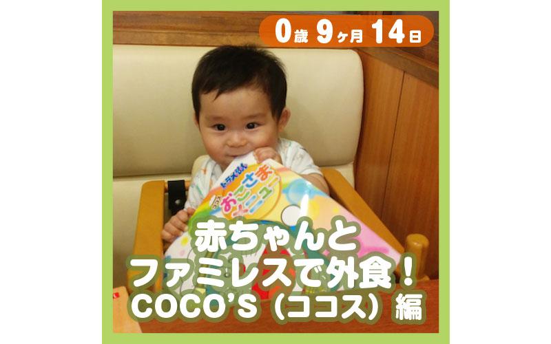 0-09-14_赤ちゃんとファミレスで外食!COCO'S(ココス)編_800