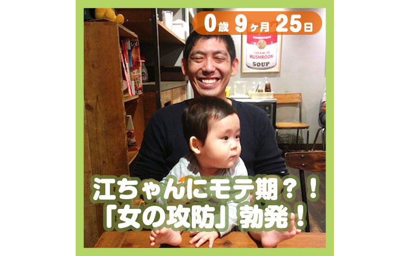0-09-25_江ちゃんにモテ期?!「女の攻防」勃発!_800