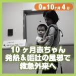0-10-04_10ヶ月赤ちゃん、発熱&嘔吐の風邪で救急外来へ_500