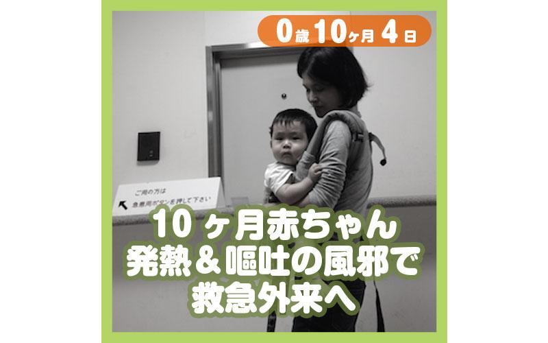 0,10,04_10ヶ月赤ちゃん、発熱&嘔吐の風邪で救急外来