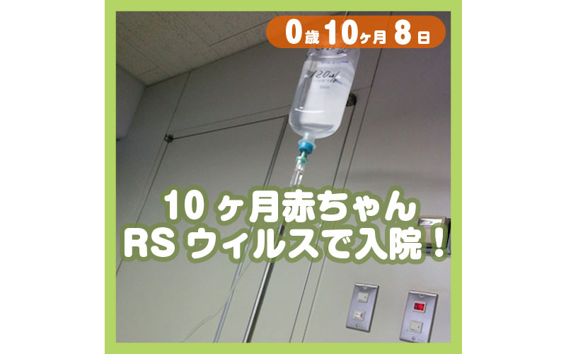 0-10-08_10ヶ月赤ちゃん、RSウィルスで入院!_800