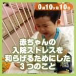 0-10-10_赤ちゃんの入院ストレスを和らげるためにした3つのこと_500