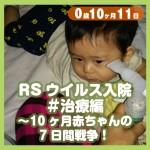 0-10-11_RSウイルス入院#治療編〜10ヶ月赤ちゃんの7日間戦争!_500
