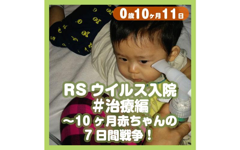 0,10,11_RSウイルス入院#治療編〜10ヶ月赤ちゃんの7