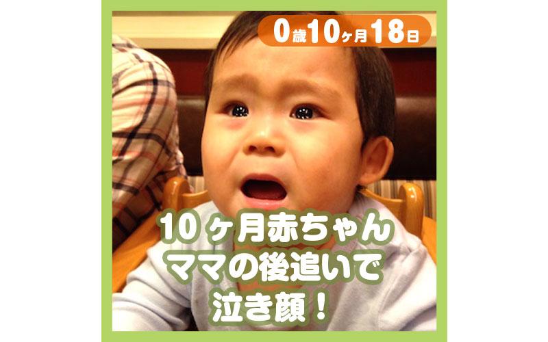 10ヶ月赤ちゃん、ママの後追いで泣き顔!