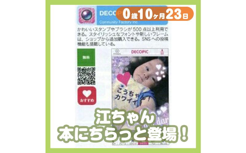 0-10-23_江ちゃん、本にちらっと登場!_800