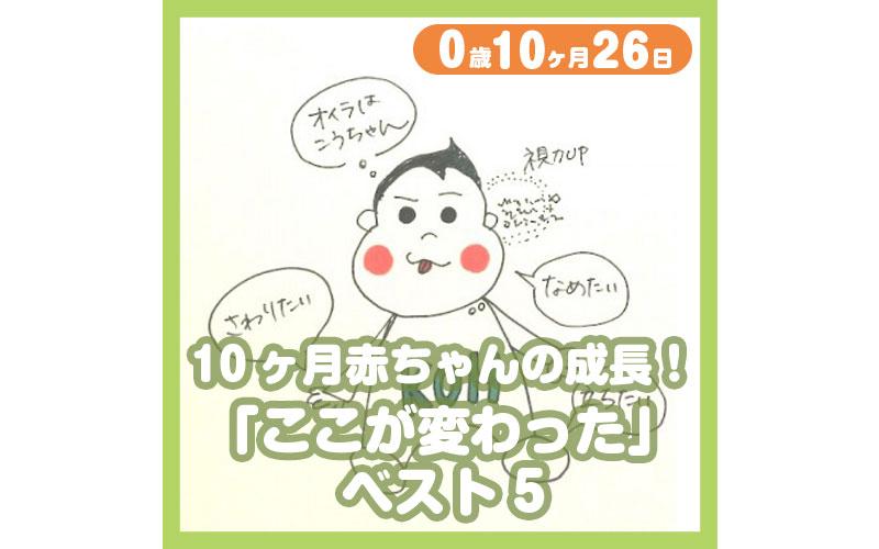 0-10-26_10ヶ月赤ちゃんの成長!「ここが変わった」ベスト5_800