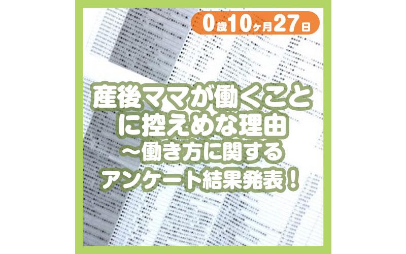 0-10-27_産後ママが働くことに控えめな理由〜働き方に関するアンケート結果発表!_800
