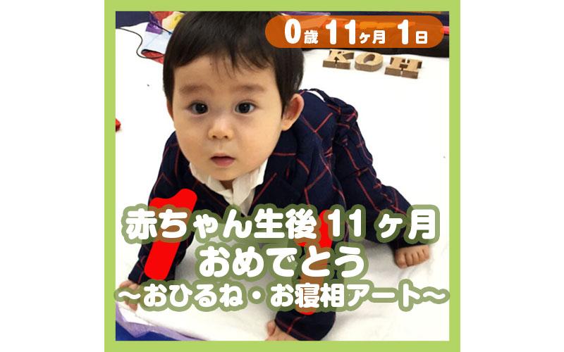 0-11-01_赤ちゃん生後11ヶ月、おめでとう〜おひるね・お寝相アート〜_800