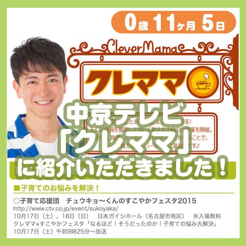 0-11-05_中京テレビ「クレママ」に紹介いただきました!_500