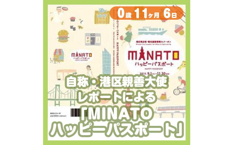 0-11-06_自称・港区親善大使レポートによる「MINATOハッピーパスポート」_800