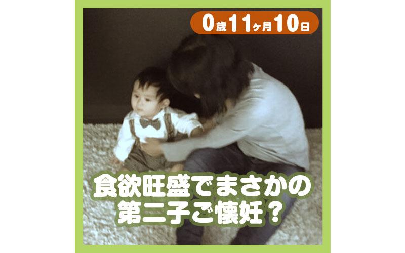 0-11-10_食欲旺盛でまさかの第二子ご懐妊?_800