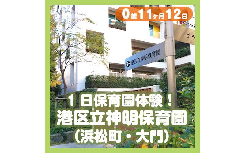 0-11-12_1日保育園体験!港区立神明保育園(浜松町・大門)_800