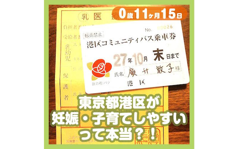 0-11-15_東京都港区が妊娠・子育てしやすいって本当?!_800