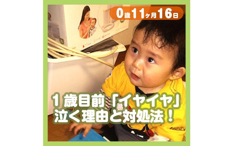 0-11-16_1歳目前、「イヤイヤ」泣く理由と対処法!_800