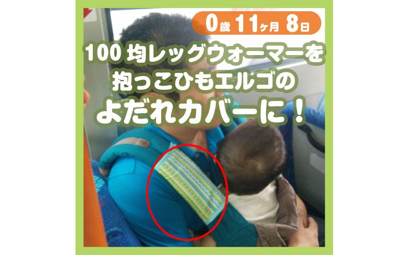 0-11-08_100均レッグウォーマーを抱っこひもエルゴのよだれカバーに!_800