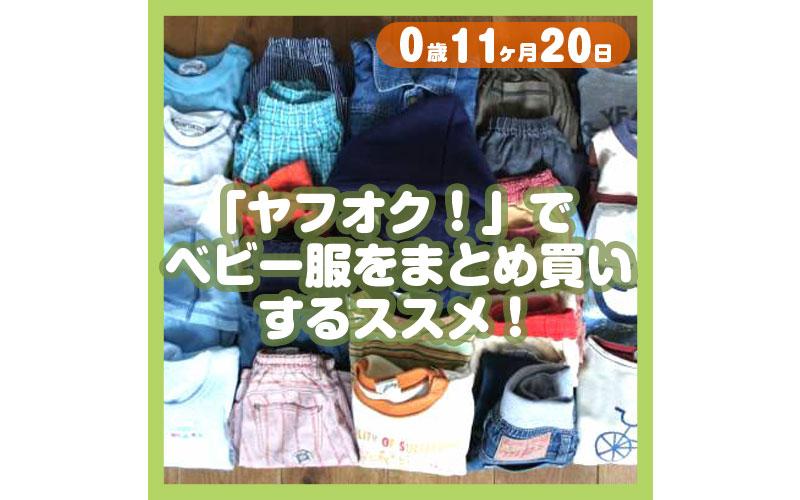 0-11-20_「ヤフオク!」でベビー服をまとめ買いするススメ!_800