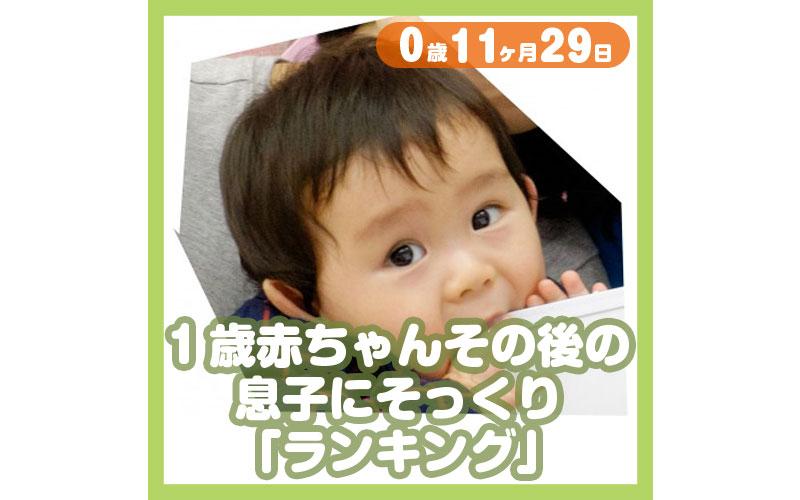 0-11-29_1歳赤ちゃん、その後の息子にそっくり「ランキング」_800