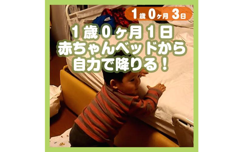 1-00-03_1歳0ヶ月1日赤ちゃん、ベッドから自力で降りる!_800