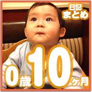 10まとめ3