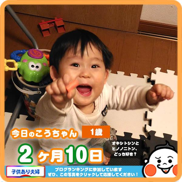 1歳2ヶ月10日