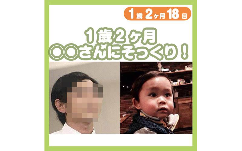 1歳2ヶ月18日t