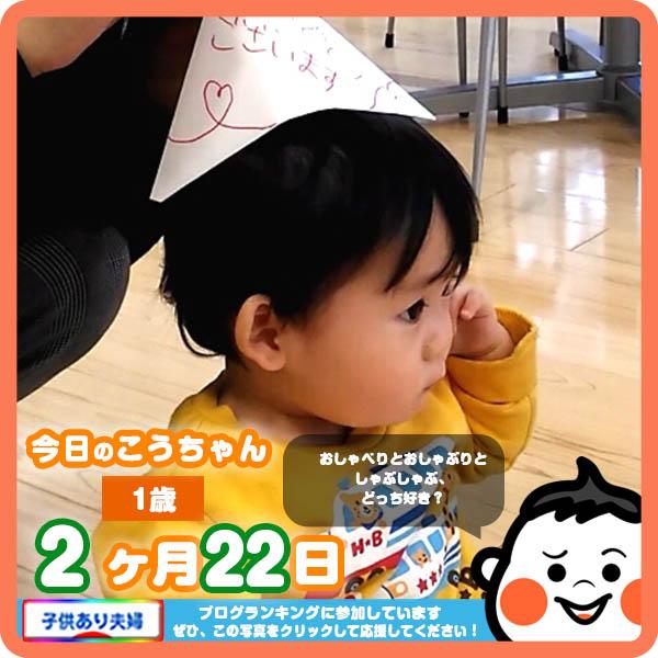 1歳2ヶ月22日