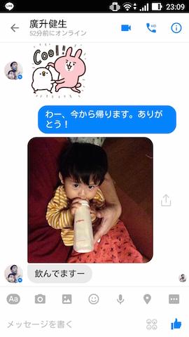 Screenshot_2016-01-31-23-09-04
