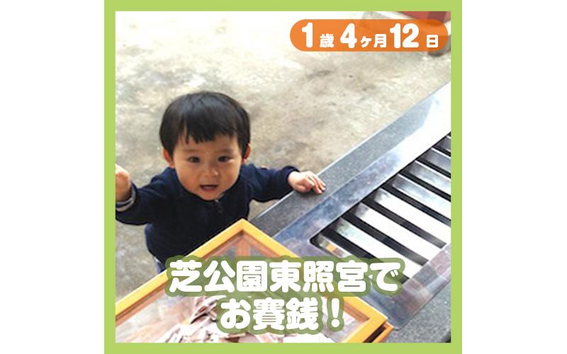 1歳4ヶ月12日