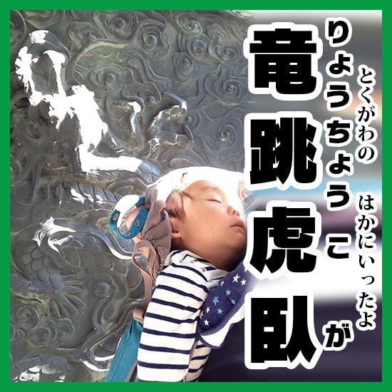 01竜跳虎臥