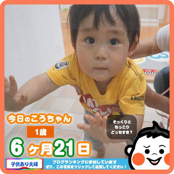 1歳6ヶ月21日