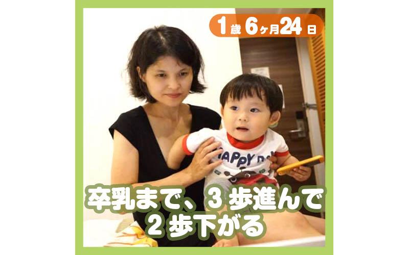 1歳6ヶ月24日t
