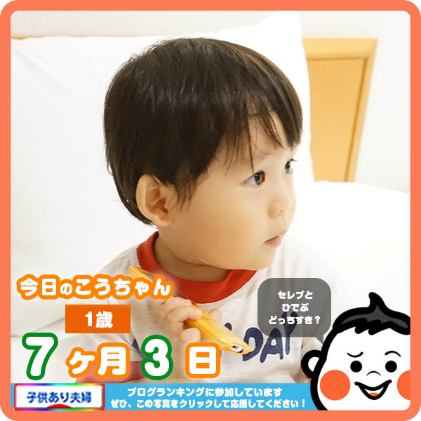 1歳7ヶ月3日