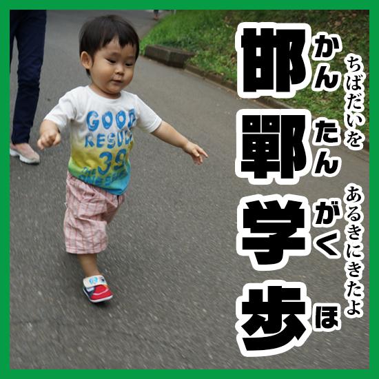 01邯鄲学歩