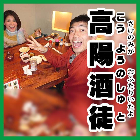 08高陽酒徒