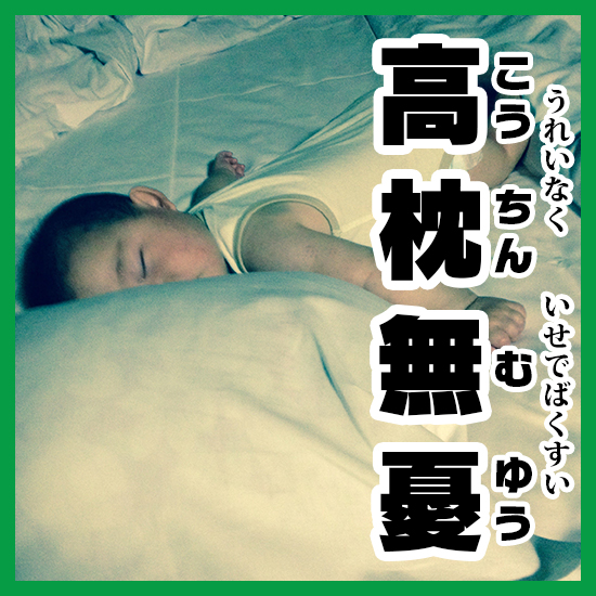 09高枕無憂