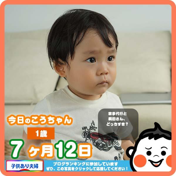 1歳7ヶ月12日