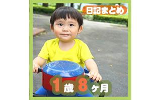 1歳8ヶ月日記まとめ