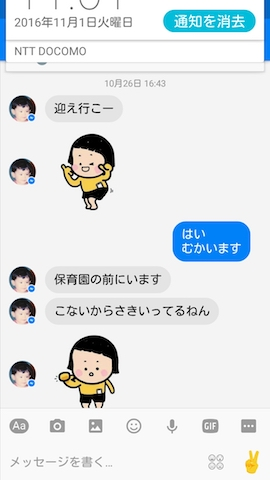 screenshot_2016-11-01-11-01-18