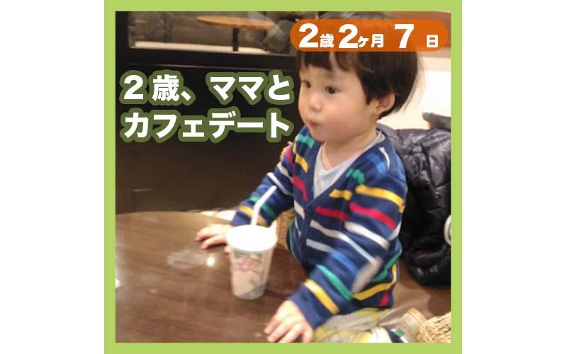 2歳2ヶ月7日t