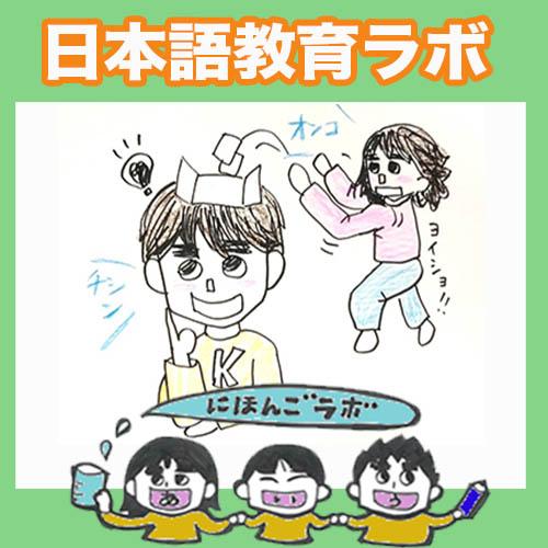 日本語教育ラボ