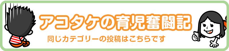 アコタケの育児奮闘記1